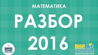 Решение тестов ЗНО-2016 Математика (разборы, ответы)(http://vneshkoly.com.ua Решение тестов ЗНО 2016 Математика Тесты ЗНО 2016 Подготовка к ЗНО онлайн., 2016-05-12T22:01:39.000Z)