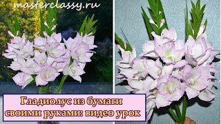DIY. Paper Flowers Gladioli / Glads / Gladiolus. Гладиолус из бумаги своими руками: видео урок