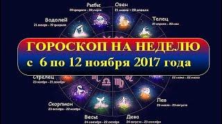 Гороскоп на неделю с 6 по 12 ноября 2017 года ✨☄✨