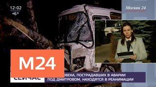 Смотреть видео Пять человек остаются в больнице после ДТП с автобусом под Дмитровом - Москва 24 онлайн