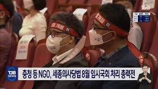 충청 등 NGO, 세종의사당법 8월 임시국회 처리 총력…