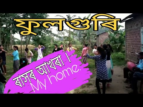 Part of My daily life || এইটো travel vlog নহয় || Phulaguri rakh|| Assam rakh || Village youtuber