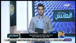 الماتش - محمد عواد: «متمسك بالانتقال إلى الزمالك..وقرار رحيلي عن الإسماعيلي لن أتراجع عنه»