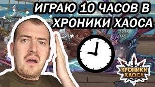 иГРАЮ В ХРОНИКИ ХАОСА 10 ЧАСОВ!