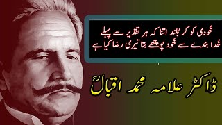 Allama Iqbal Poetry in Urdu 2021 - khudi ko kar buland itna -Best Urdu Ghazal 2021