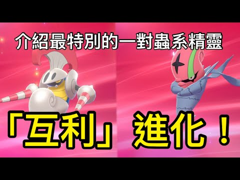 【寶可夢劍盾】【詳細攻略】因「互利」而進化的兩隻寶可夢