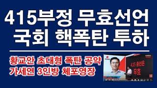 국회 핵폭탄 터졌다. 415총선 전면무효 선언, 황교안 경천동지할 공약발표.
