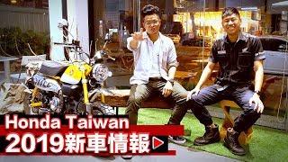 [IN新聞] 五車齊發!2019 Honda Taiwan 新車情報
