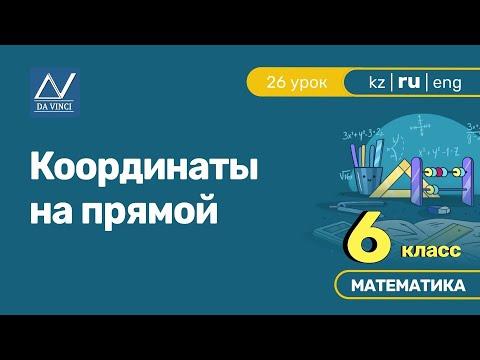 Видеоурок координаты на прямой 6 класс