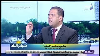 إبراهيم رضا: العلاقة بين الزوجين قائمة على الفضل لا على العدل .. فيديو - قناة صدى البلد
