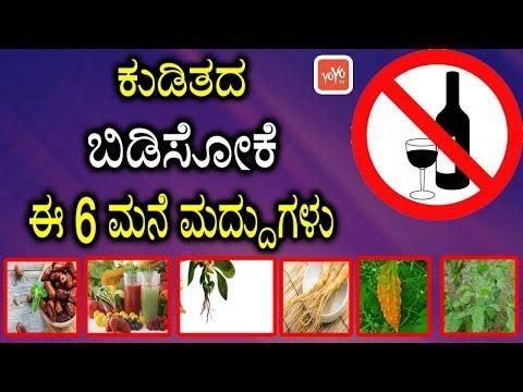 ಕುಡಿತದ ಬಿಡಿಸೋಕೆ ಈ 6 ಮನೆ ಮದ್ದುಗಳು | How to Stop Alcoholism .. Best 7 Home Remedies | YOYO TV Kannada
