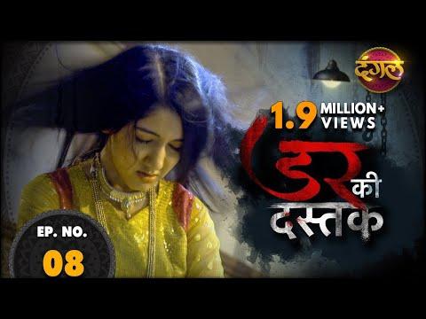 Dar Ki Dastak | Dangal TV Show | Episode 08 | Ghungroo ( घुंघरू ) | New TV Show