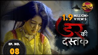 Dar Ki Dastak | Dangal TV Show | Episode 08 | Ghungroo ( घुंघरू ) | New TV Show