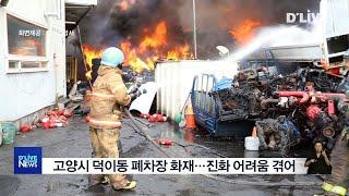 고양시 덕이동 폐차장 화재…진화 어려움 겪어(서울경기케…