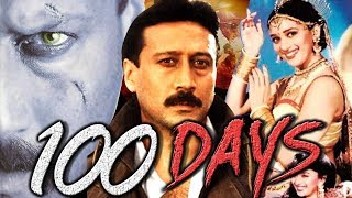 100 Days (1991) Full Hindi Movie | Jackie Shroff, Madhuri Dixit, Laxmikant Berde, Moon Moon Sen