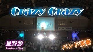 高校の文化祭の有志企画で、星野源のCrazy Crazyをバンド演奏しました!...