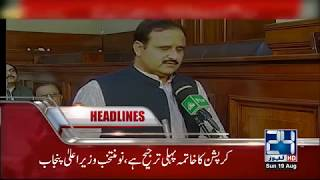 News Headlines | 5:00 PM | 19 Aug 2018 | 24 News HD
