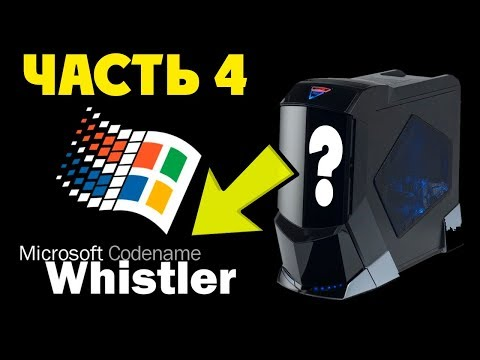 Установка Windows Whistler на современный компьютер Часть 4