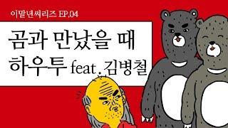 [이말년 씨리즈] Ep. 4 생존 전문가 김병철, 반달 곰 대격돌편