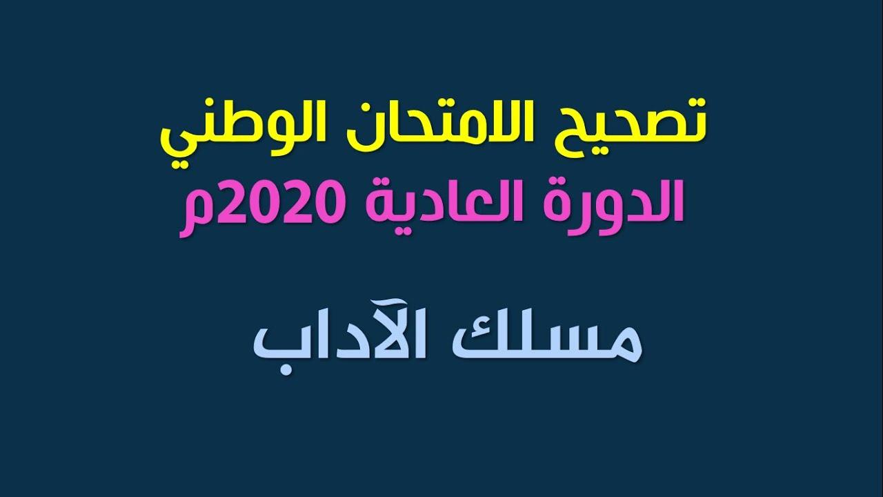 تصحيح الامتحان الوطني_الدورة العادية 2020_مادة اللغة العربية_مسلك الآداب.