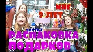 Розпакування подарунків на день народження-Мені 9 років-Подарунок новий айфон-Сестрички Влада і Уляна