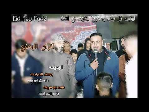 جديد دحية (( يوسف الصرايعة و داهش ابو بنية و عوده ابو قرينات )) 2020