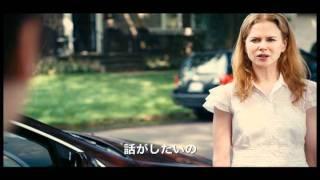 映画【ラビット・ホール】予告編