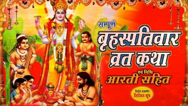 Brihaspativar Vrat Katha !!  (Thursday Fast Story) !! बृहस्पतिवार व्रत कथा !! Devotional Video