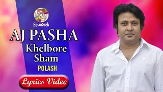 Polash - Aj Pasha Khelbore Sham | আজ পাশা খেলবোরে শ্যাম | Lyrics Video | Bangla Song | Soundtek