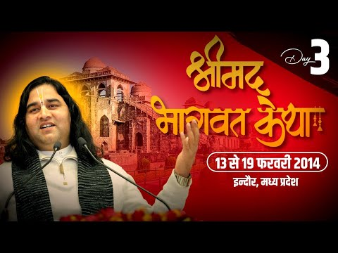 Shri Devkinandan Ji Maharaj Bhagwat Katha Indore MP Day 03 || 15-02-2014