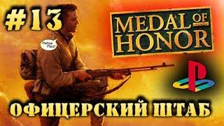 Medal Of Honor - ОФИЦЕРСКИЙ ШТАБ [PS1] - Прохождение #13
