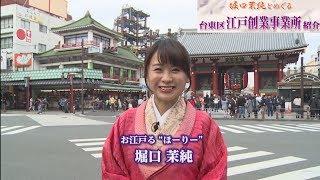 堀口茉純とめぐる台東区江戸創業事業所紹介