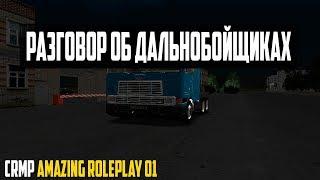 CRMP#142 РАЗГОВОР ОБ ДАЛЬНОБОЙЩИКАХ И ПОХОД В КАЗИНО! AMAZING RP