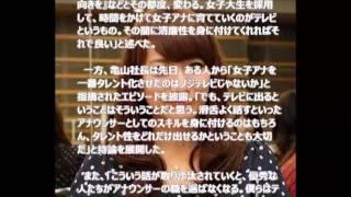 亀山社長「フジなら採用する」 日テレの女子アナ内定取り消し問題で持論...