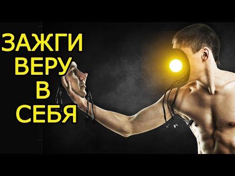 Как быстро поверить в себя - И легко обрести веру в свои силы и мотивацию для жизни