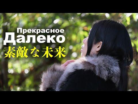 Ichigo Tanuki - Прекрасное Далеко (на японском языке)