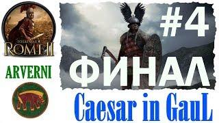 Total War: Rome 2 EE Цезарь в Галлии - Арверны #4 финал