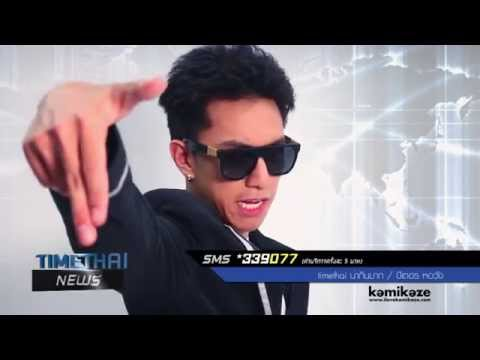 Behind Mv ชู้ทางไลน์hidden Line Timethai Kamikaze Feat. กระแต อาร์สยาม