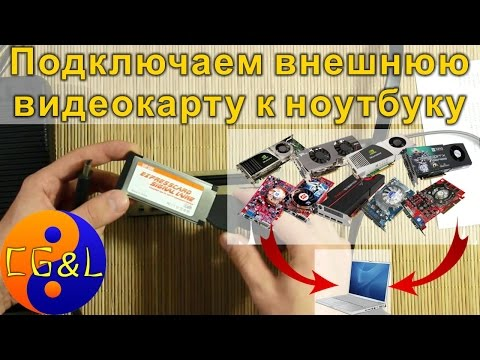 Как подключить к ноутбуку видеокарту PCI-E от обычного компьютера ч.1