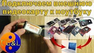 видео Слоты расширения: AGP и PCI Express