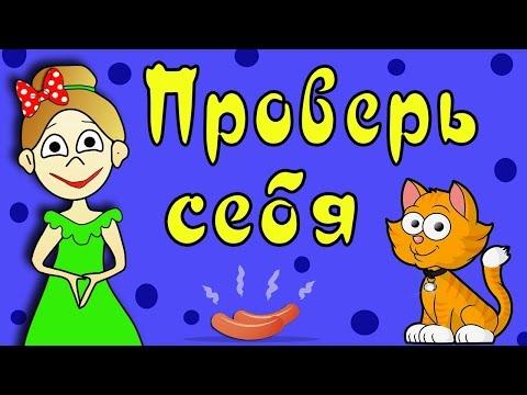 ТЕСТ на ВНИМАТЕЛЬНОСТЬ !!! Тесты для детей / Бабушка Шошо