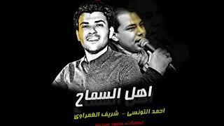 جديد موال اهل السماح ايوب زماني احمد التونسي