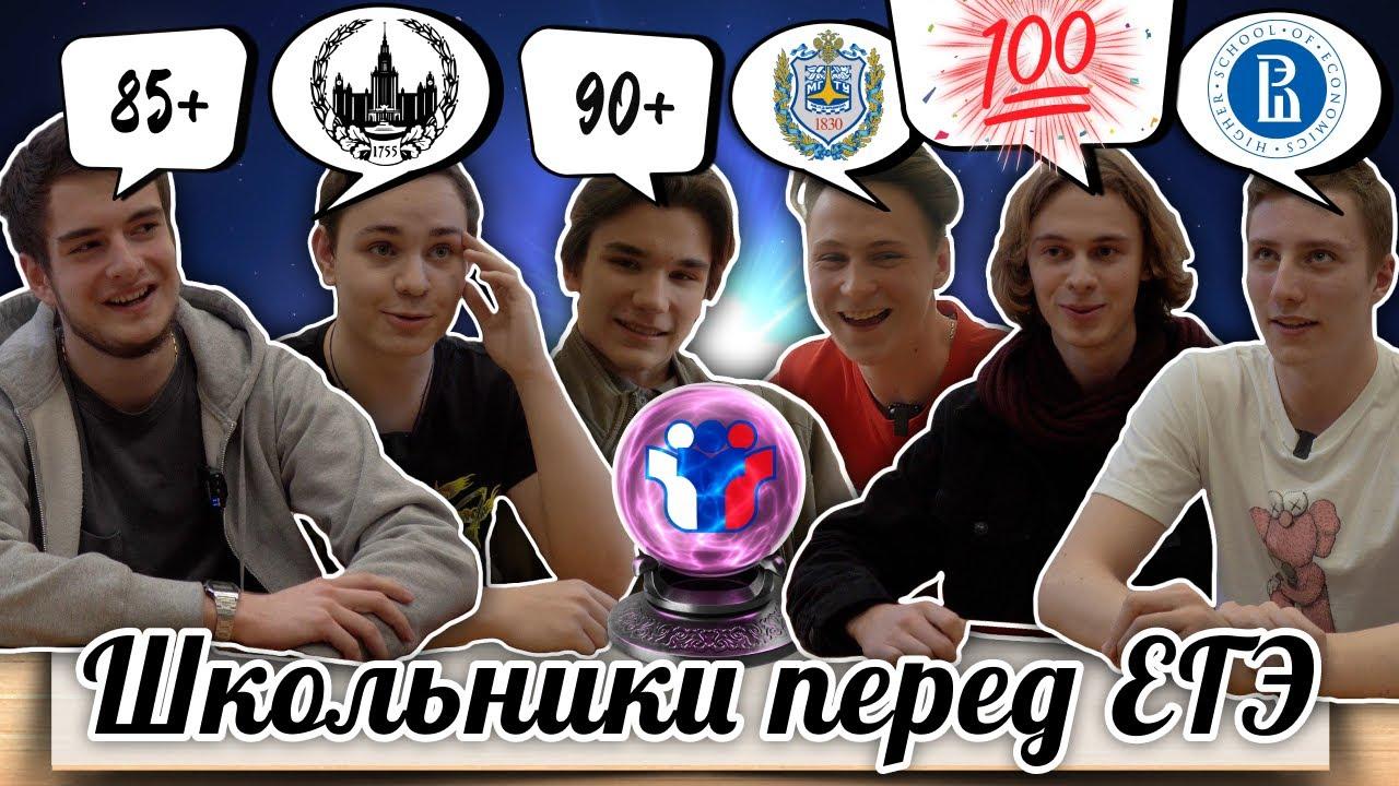Школьники перед ЕГЭ - лайфхаки, вузы и родители