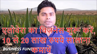एलोवेरा की खेती,लागत ,पौधे की खरीद,Complete Knowledge of Aloevera Farming and Products in Hindi