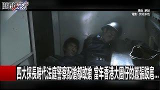 一代梟雄是怎樣是煉成的?《追龍》帶你回到香港最黑暗的年代