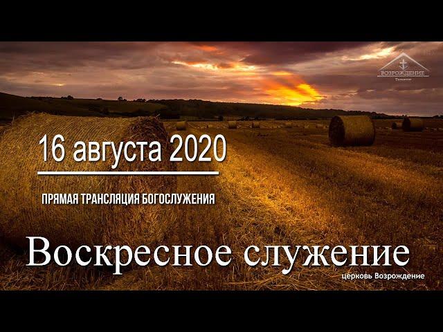 16 августа 2020 - Воскресное служение
