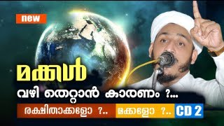 Latest Super Malayalam Islamic Speech CD2 | Dr Farooq Naeemi Kollam New Speech 2013