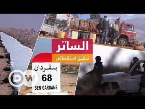 اختراق الفساد: -الساتر- تحقيق استقصائي من تونس  - نشر قبل 1 ساعة