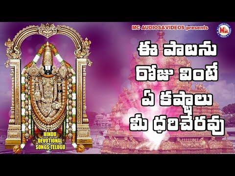 ఈ-పాటలను-వింటే-కష్టాలు-దరిచేరవ్ -sree-venkadeswara-devotional-songs-telugu
