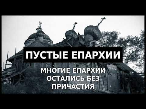 Пустые епархии / о.Михаил Махов